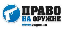 «ПРАВО НА ОРУЖИЕ» - общероссийская общественная организация по повышению оружейной культуры